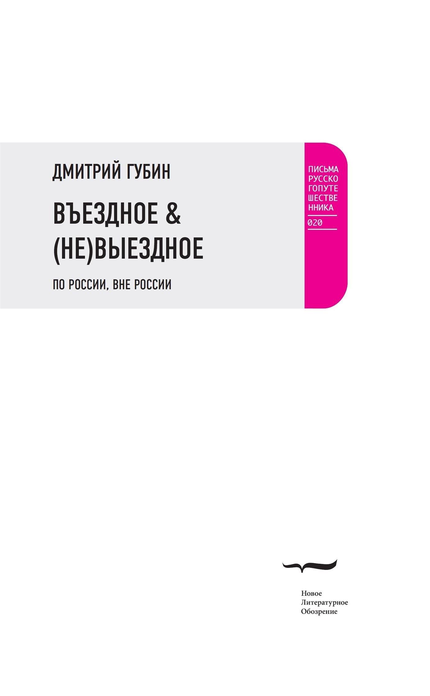 Дмитрий Губин Въездное & (Не)Выездное круглосуточная авиакасса