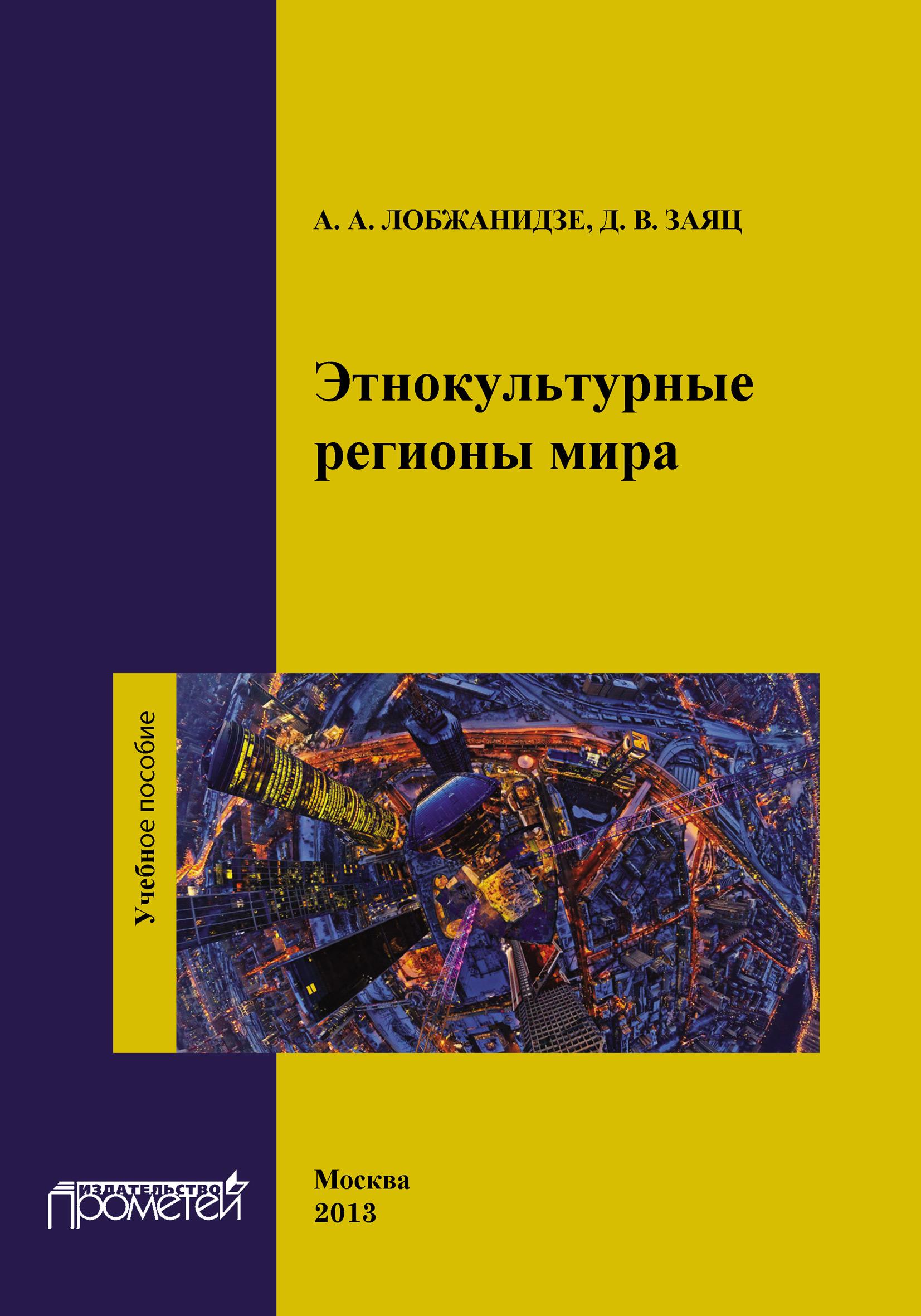 Д. В. Заяц Этнокультурные регионы мира религии народов мира учебное пособие