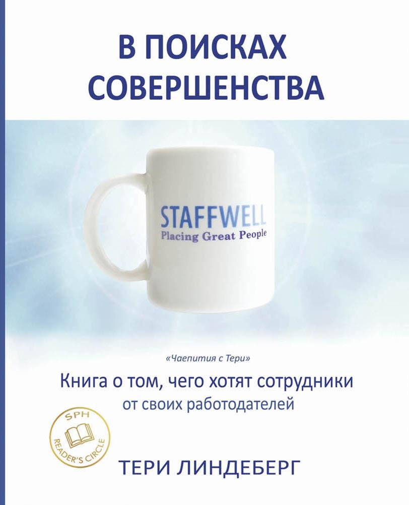Обложка книги В поисках совершенства. Книга о том, чего хотят сотрудники от своих работодателей