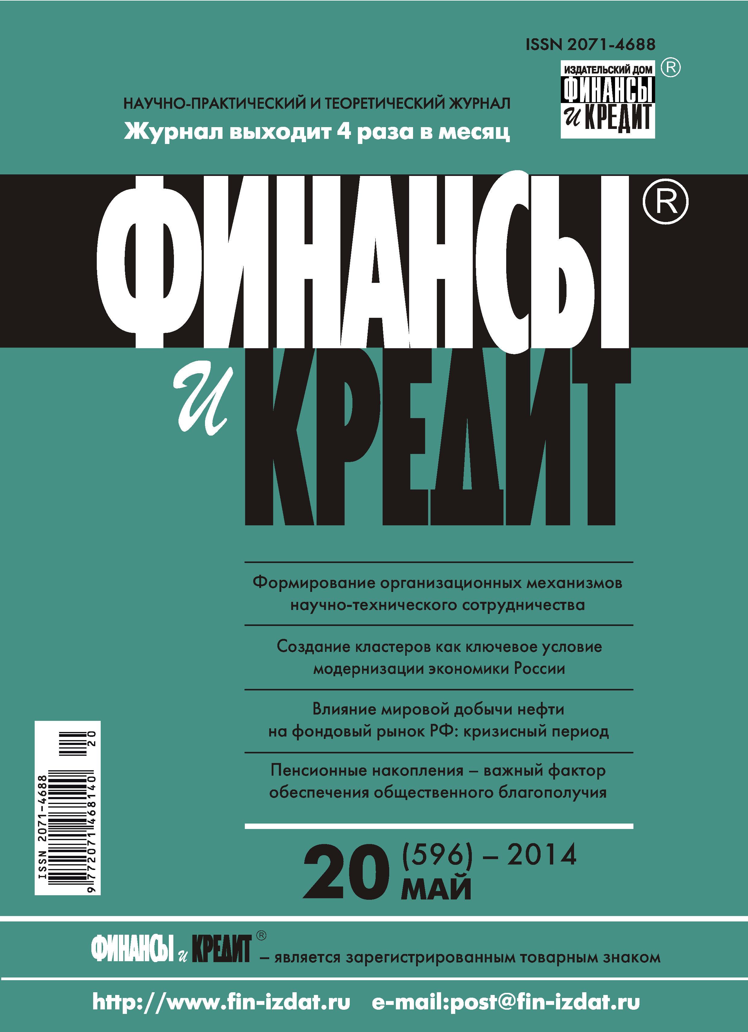 Отсутствует Финансы и Кредит № 20 (596) 2014 мировой фондовый рынок и интересы россии