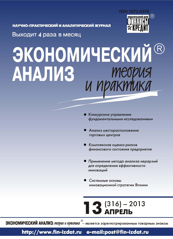 Отсутствует Экономический анализ: теория и практика № 13 (316) 2013