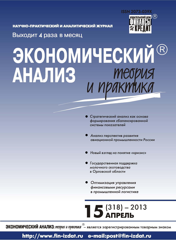 Отсутствует Экономический анализ: теория и практика № 15 (318) 2013