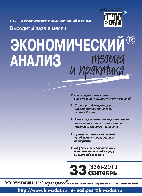 Отсутствует Экономический анализ: теория и практика № 33 (336) 2013
