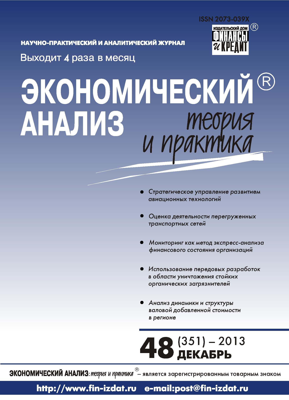 Отсутствует Экономический анализ: теория и практика № 48 (351) 2013
