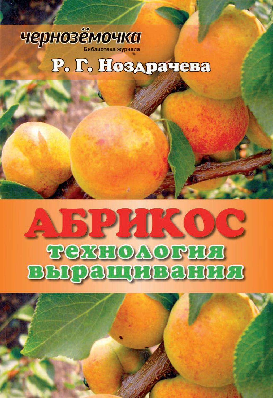 Р. Г. Ноздрачева Абрикос. Технология выращивания отсутствует яблоня и груша технология выращивания