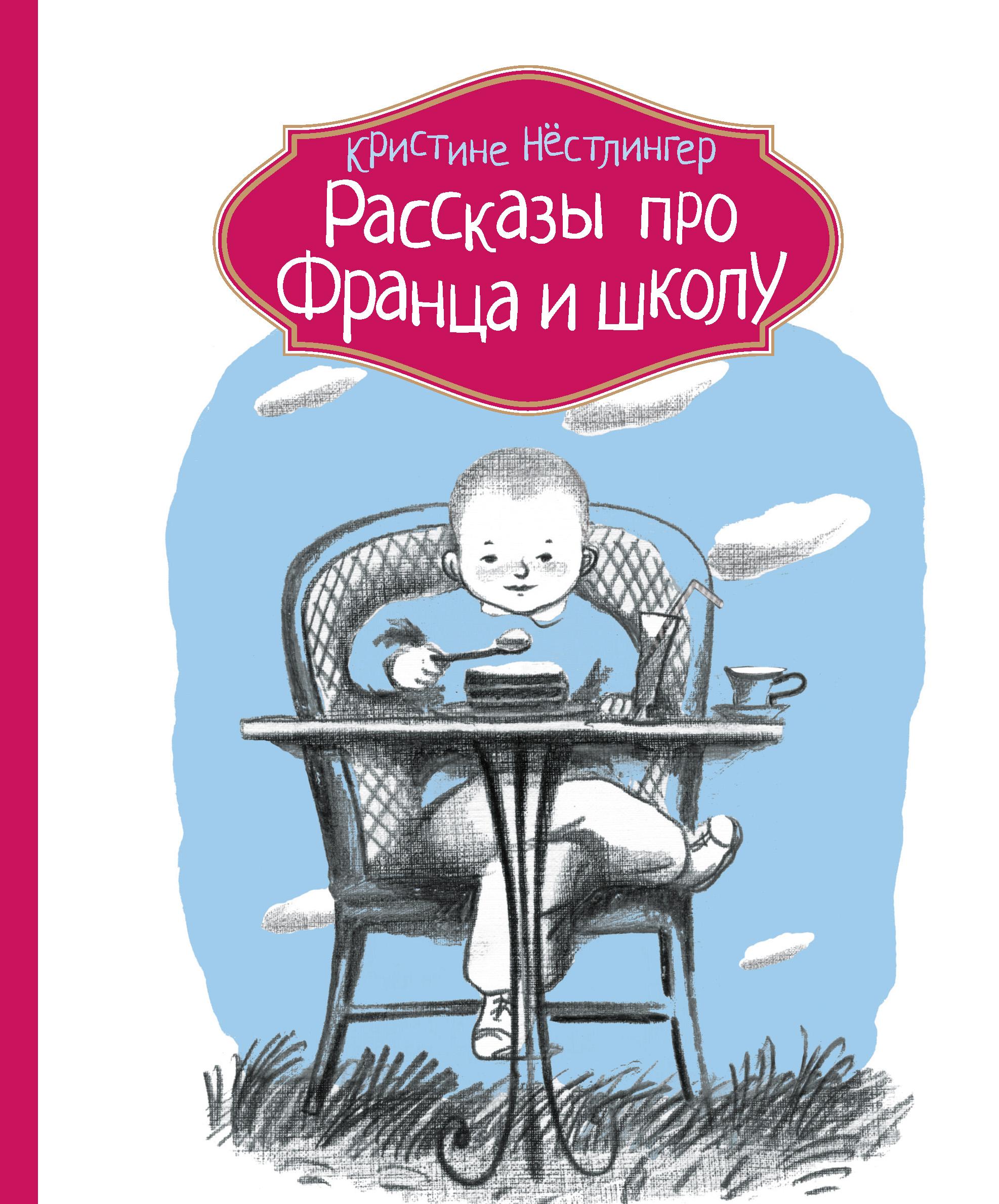 Рассказы про Франца и школу ( Кристине Нёстлингер  )