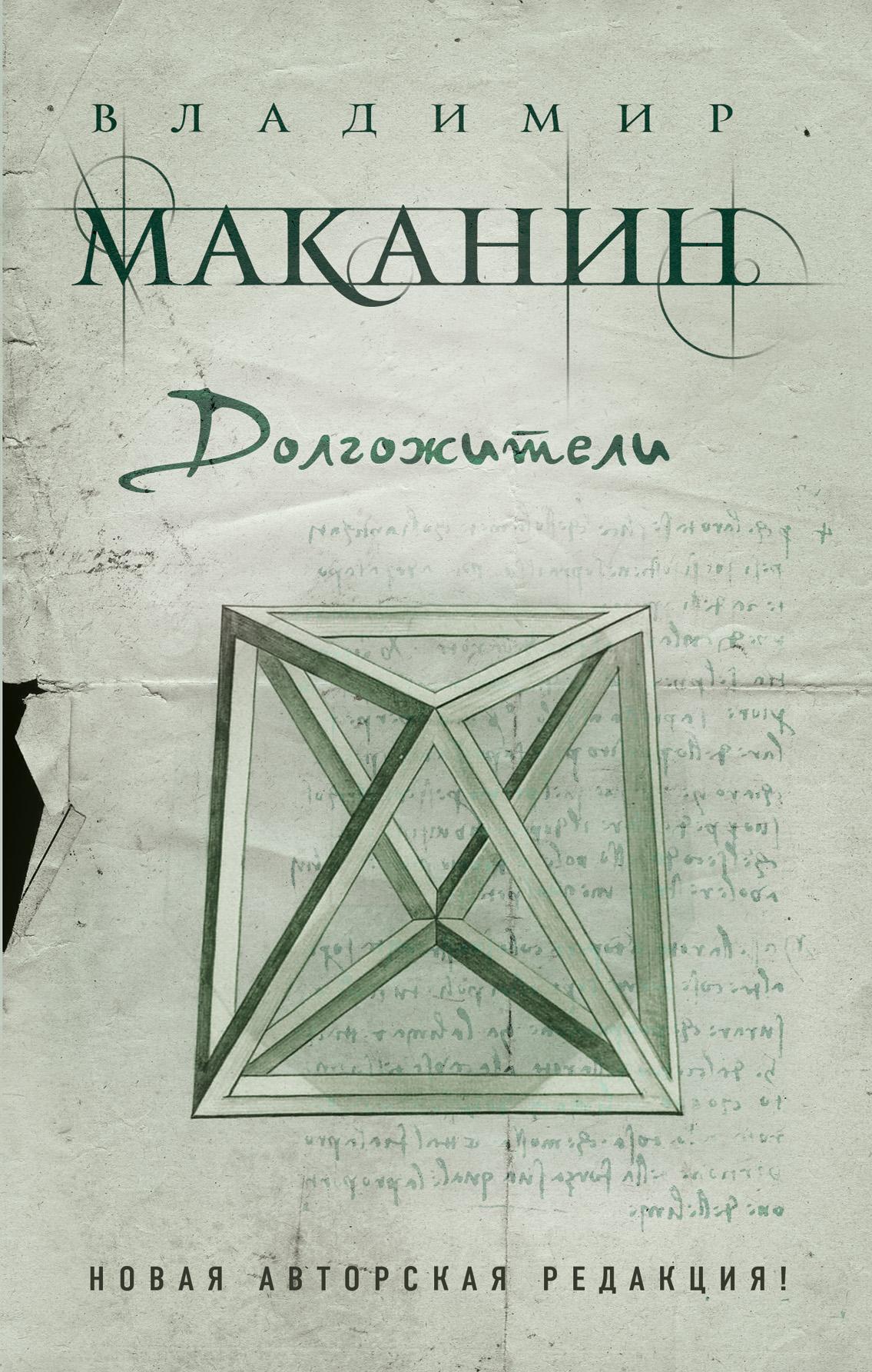 Владимир Маканин Долгожители (сборник) владимир маканин долгожители сборник