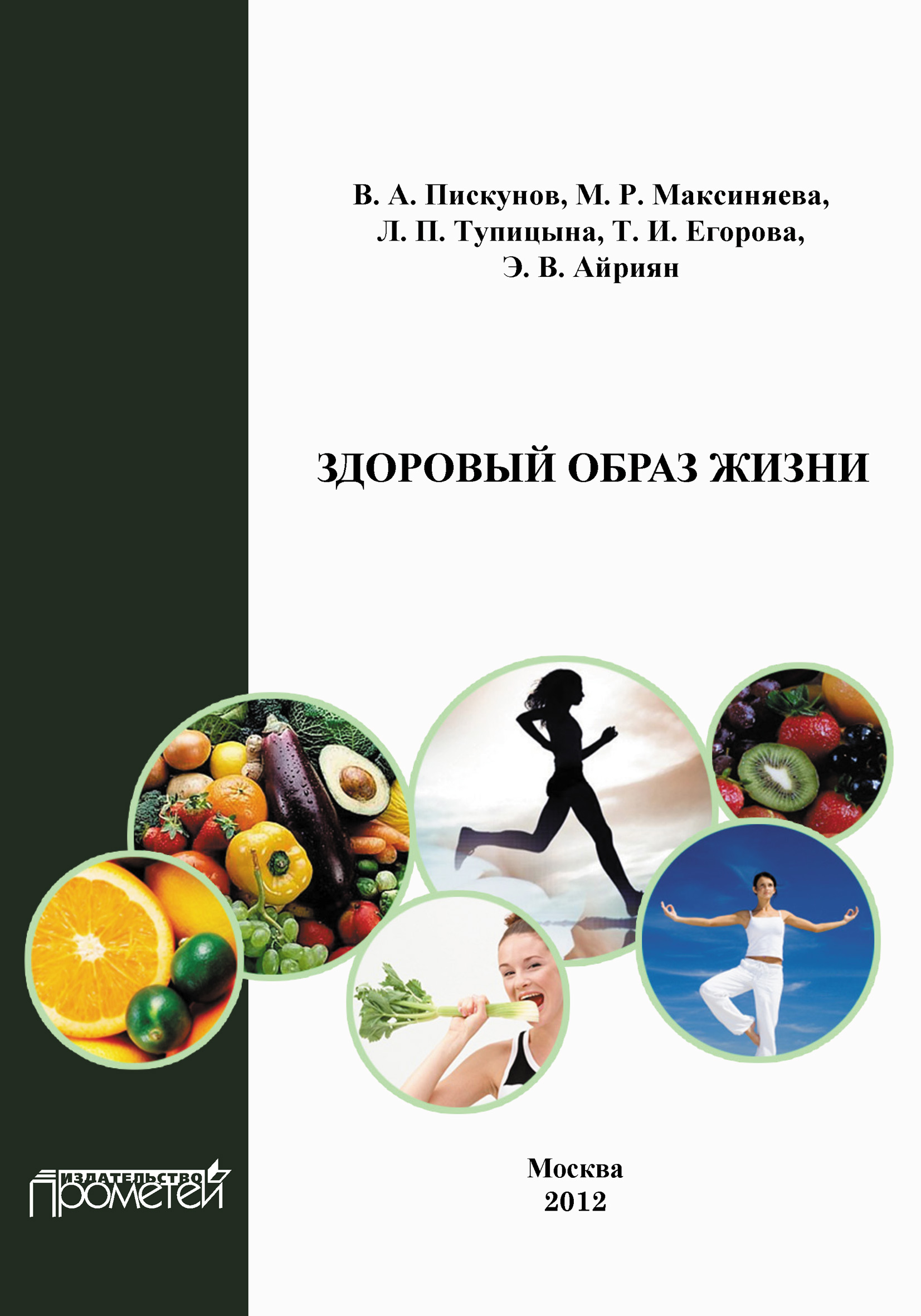 В. А. Пискунов Здоровый образ жизни
