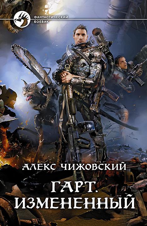 Алекс Чижовский Гарт. Измененный цена