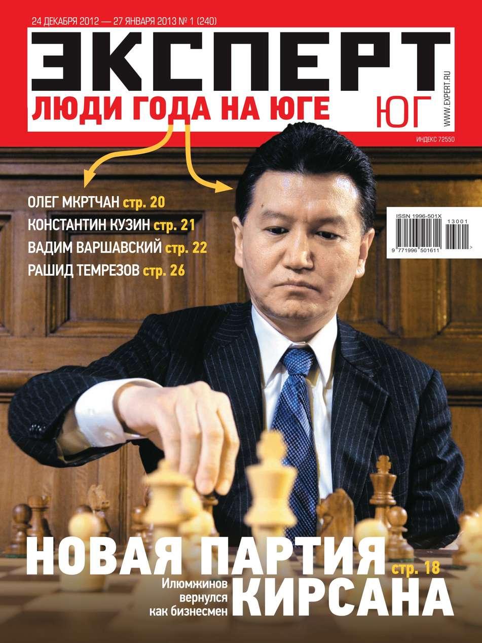Редакция журнала Эксперт Юг Эксперт Юг 01-2013 цена