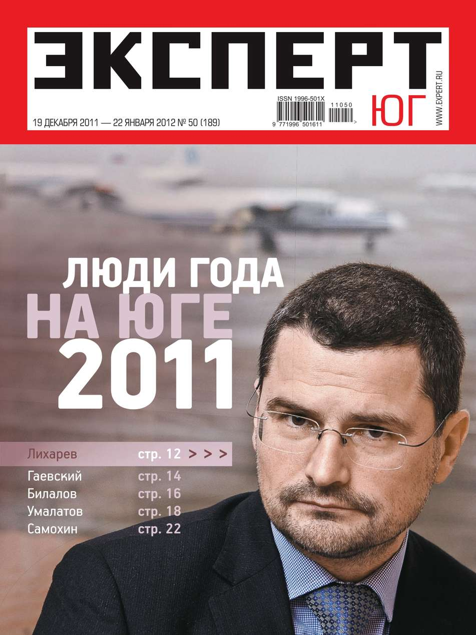 Редакция журнала Эксперт Юг Эксперт Юг 50-2011 цена