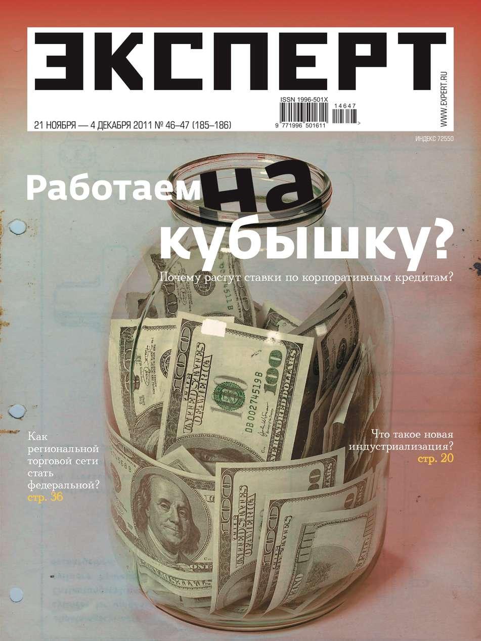 Редакция журнала Эксперт Юг Эксперт Юг 46-47-2011 цена