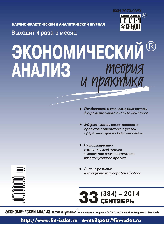 Отсутствует Экономический анализ: теория и практика № 33 (384) 2014 паке к х баланс экономический анализ проекта немецкое единство