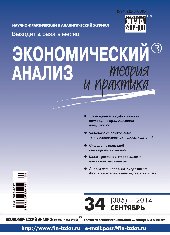 все цены на Отсутствует Экономический анализ: теория и практика № 34 (385) 2014 онлайн