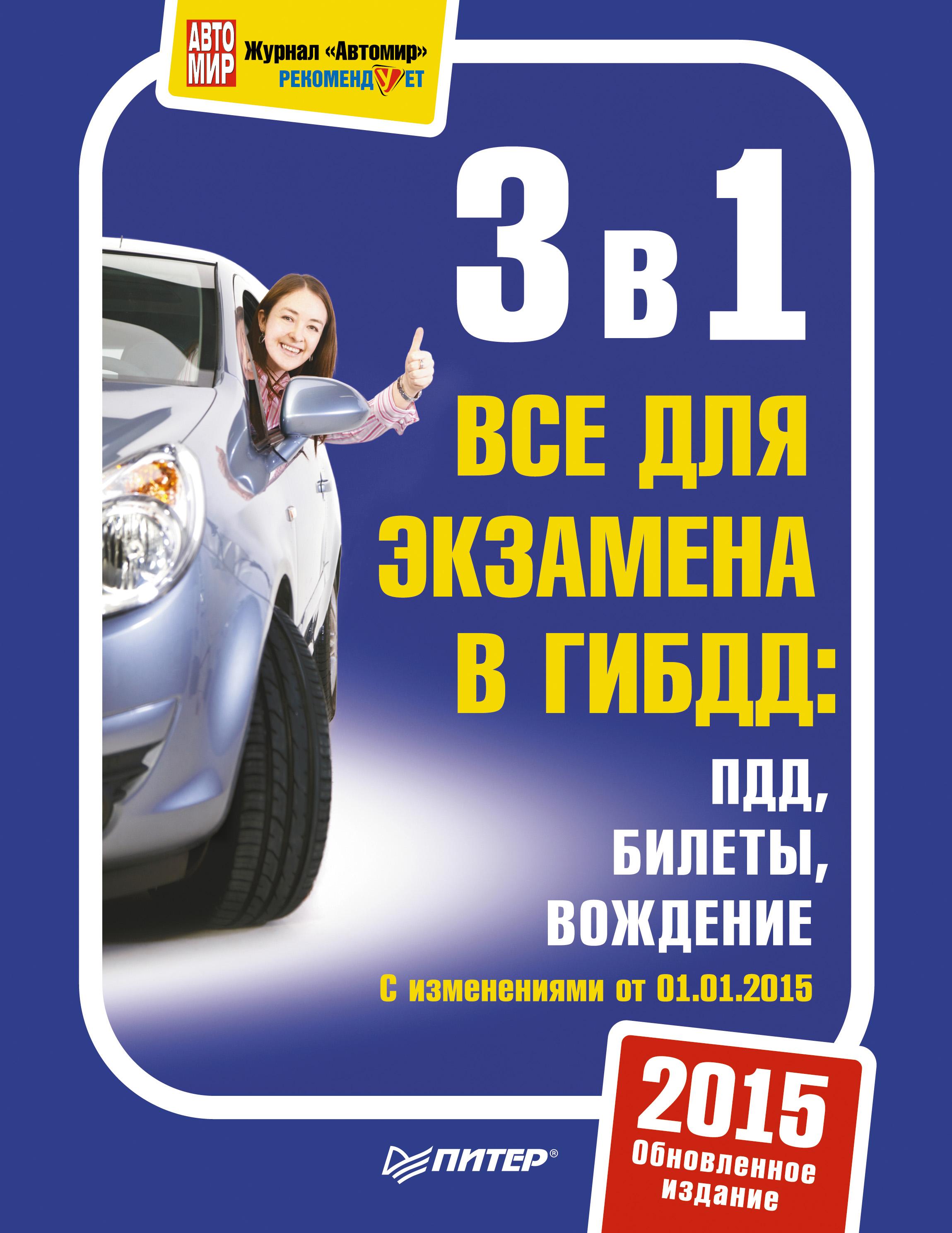 Отсутствует 3 в 1. Все для экзамена в ГИБДД. ПДД. Билеты. Вождение. Обновленное издание 2015 теория вождения автомобиля для начинающих билеты