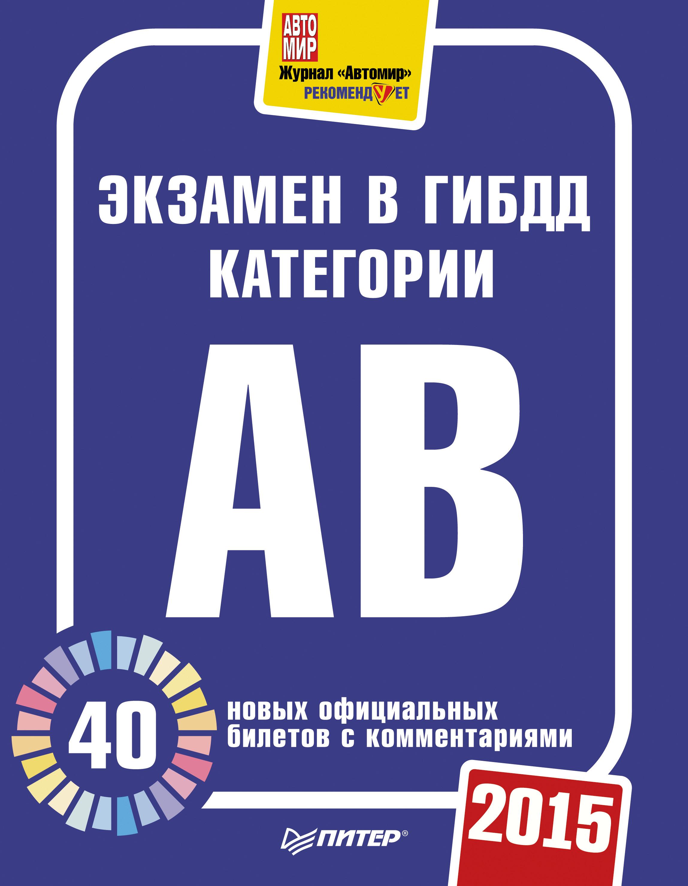 Отсутствует Экзамен в ГИБДД категории А, B.40 новых официальных билетов с комментариями.2015 экзамен в гибдд 2015 40 новых официальных билетов с комментариями категории а b