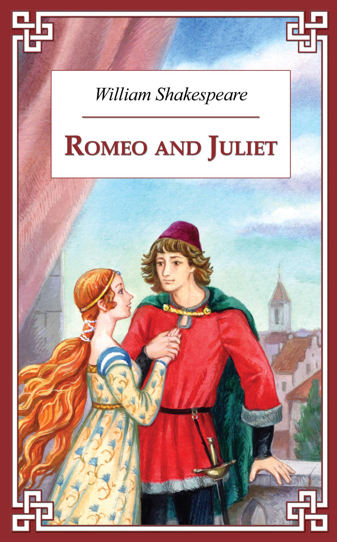 Уильям Шекспир Romeo and Juliet / Ромео и Джульетта shakespeare william rdr cd [lv 2] romeo and juliet