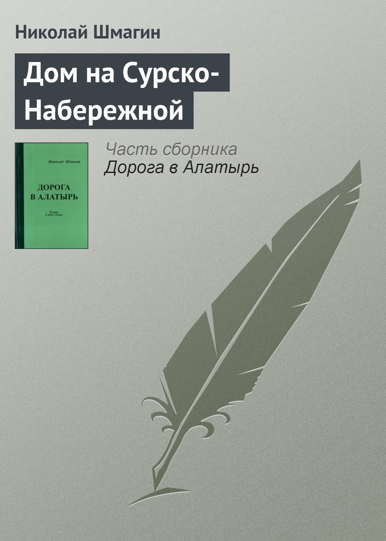 Николай Шмагин Дом на Сурско-Набережной николай шмагин а любовь всегда бывает первой