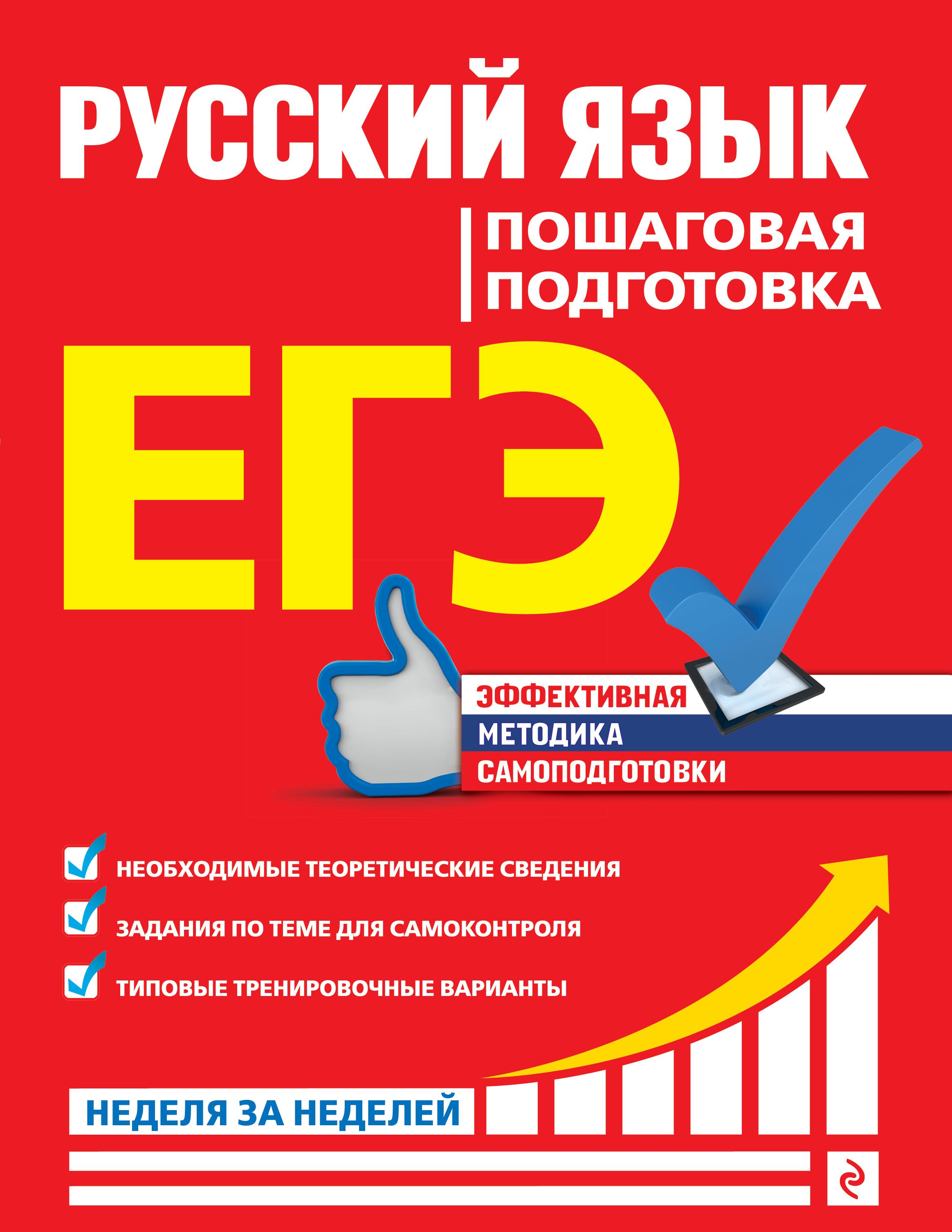 цены на Е. О. Воскресенская ЕГЭ. Русский язык. Пошаговая подготовка  в интернет-магазинах