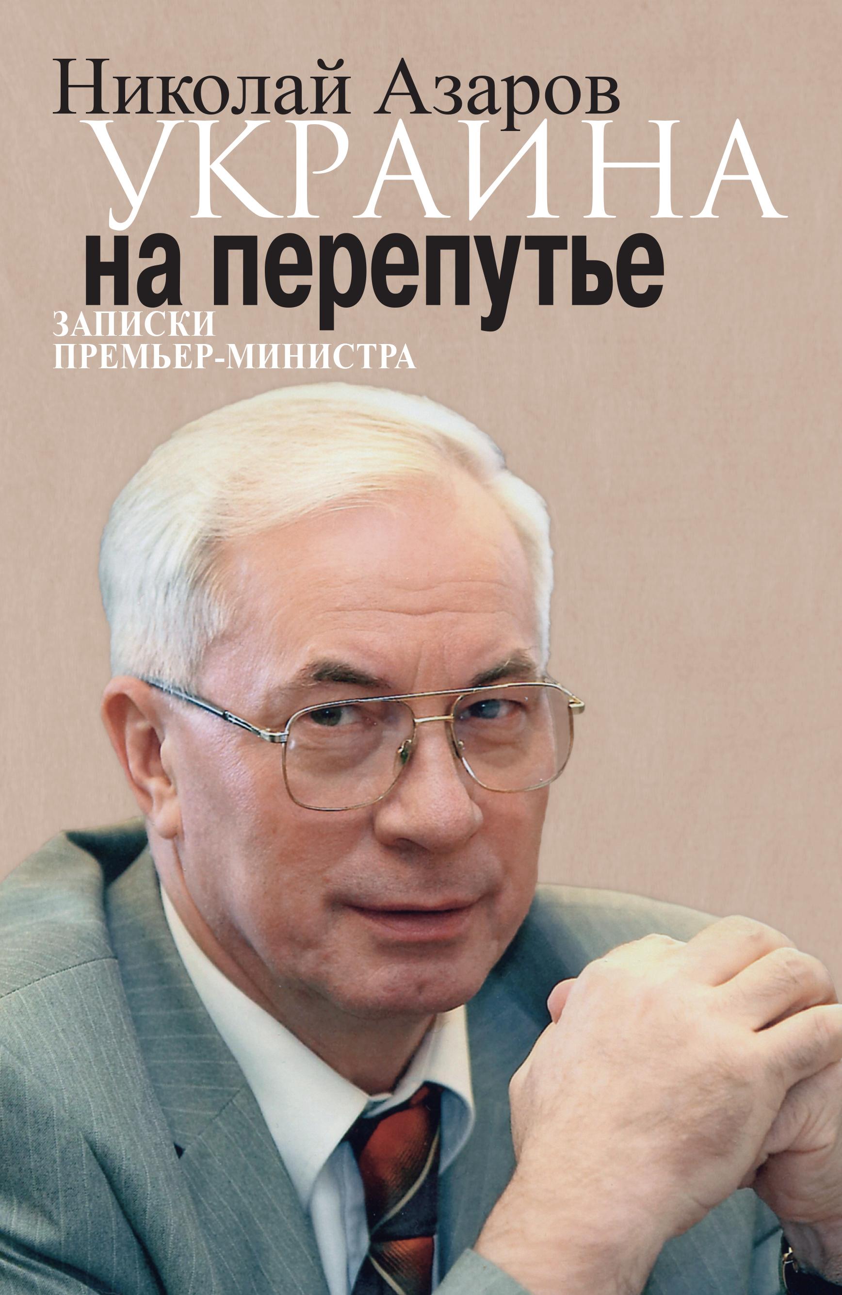 Николай Азаров Украина на перепутье. Записки премьер-министра бдрм в украине