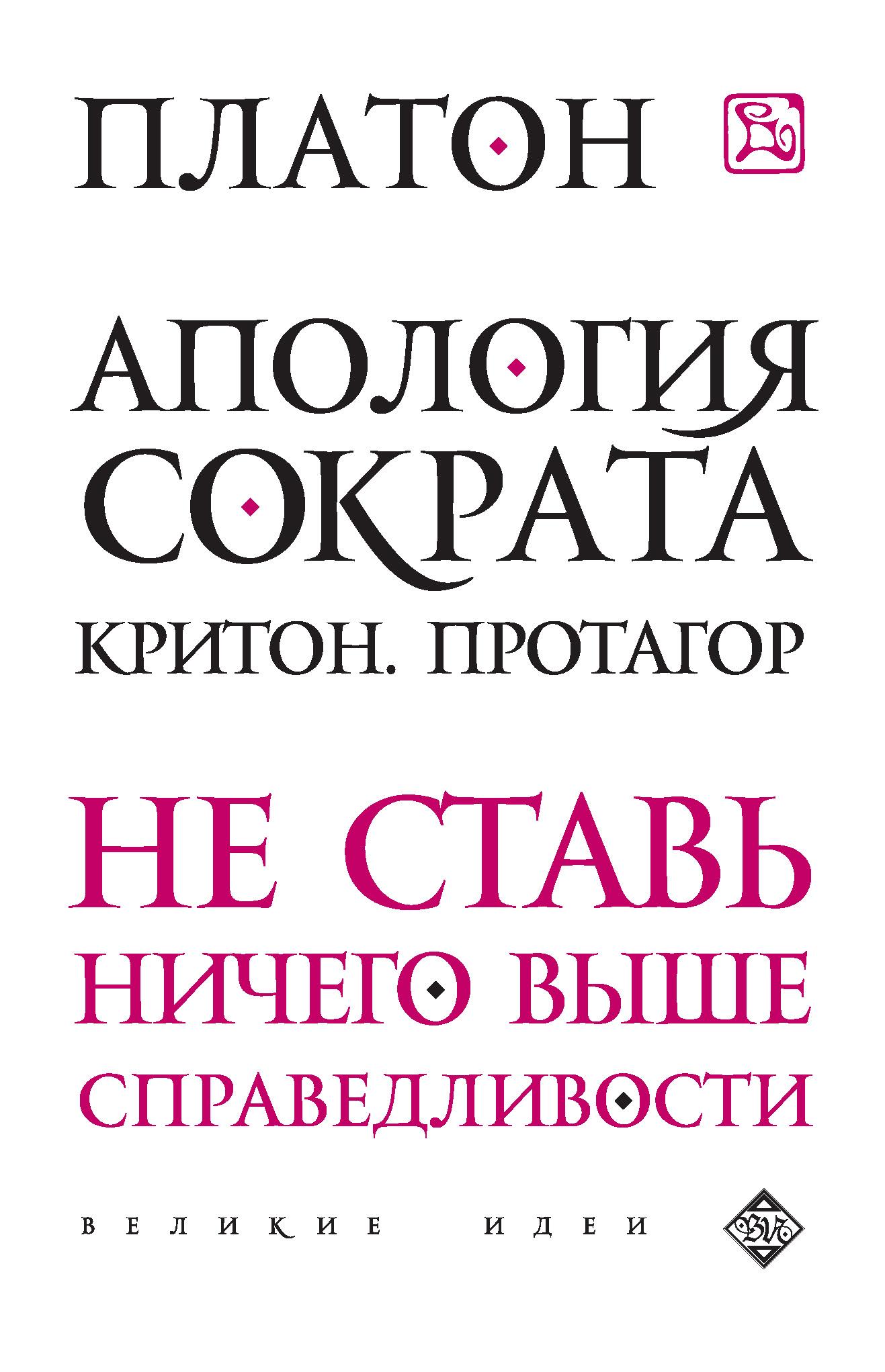 Платон Апология Сократа. Критон. Протагор (сборник) платон протагор