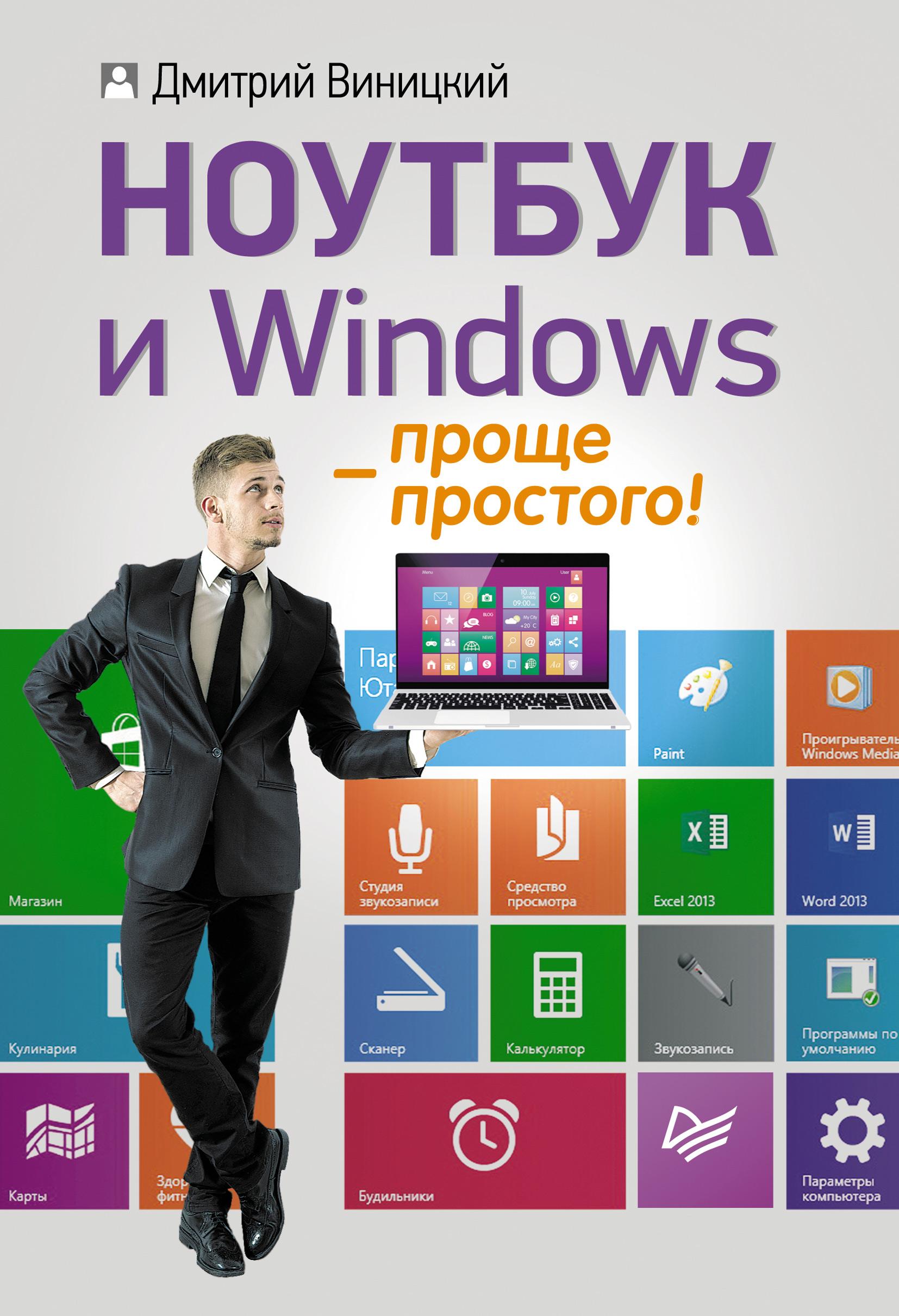 Дмитрий Виницкий Ноутбук и Windows – проще простого! как включить ноутбук