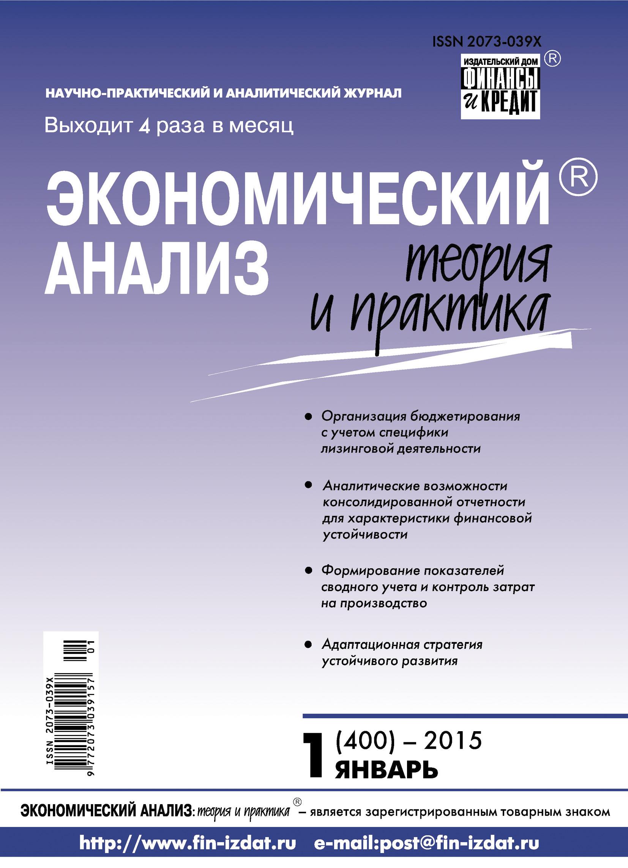 Отсутствует Экономический анализ: теория и практика № 1 (400) 2015 отсутствует экономический анализ теория и практика 1 400 2015