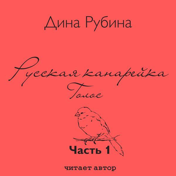 Русская канарейка. Голос (Глава 1-я «Охотник»)