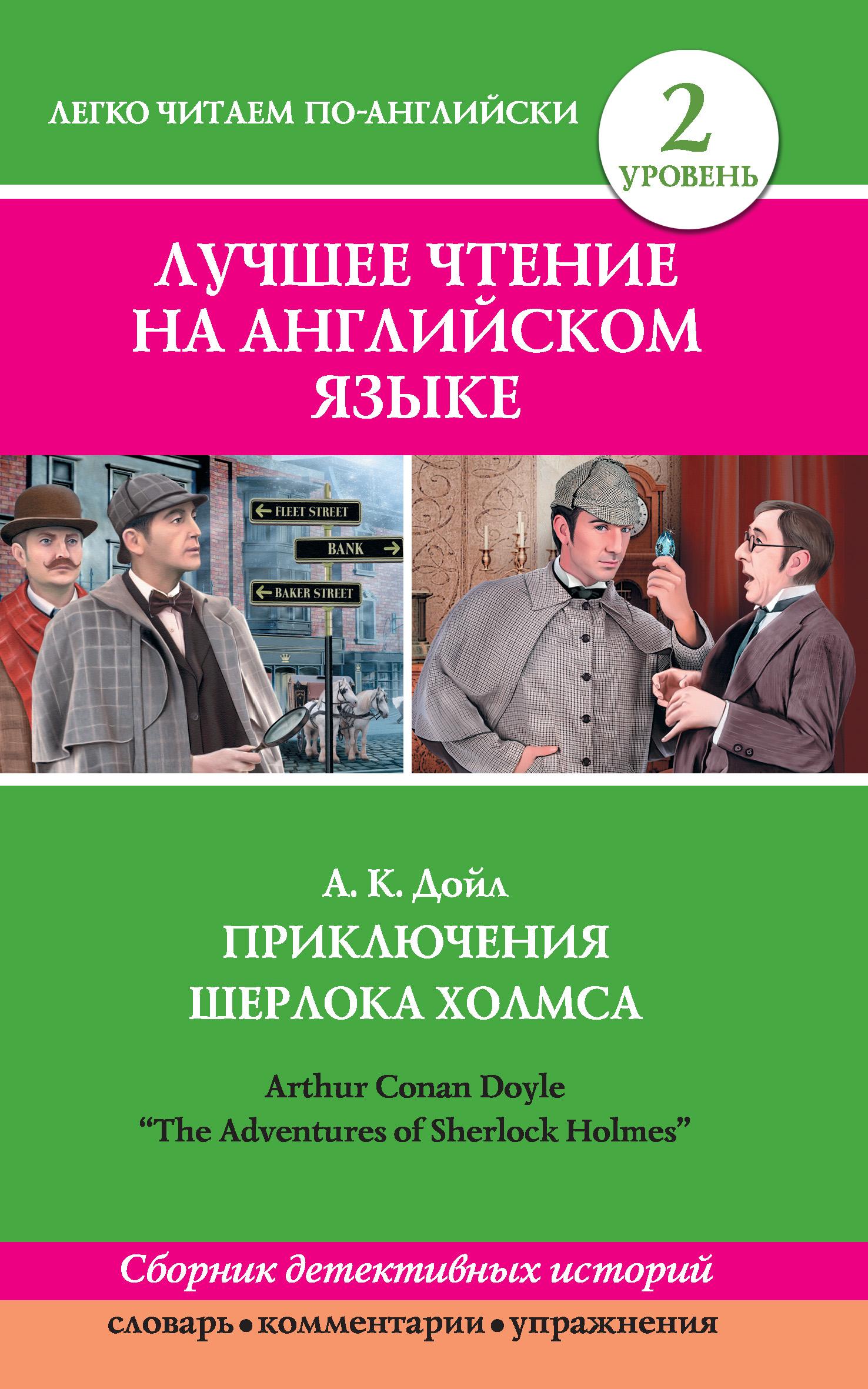 Артур Конан Дойл Приключения Шерлока Холмса / The Adventures of Sherlock Holmes (сборник) артур конан дойл приключения шерлока холмса the adventures of sherlock holmes сборник