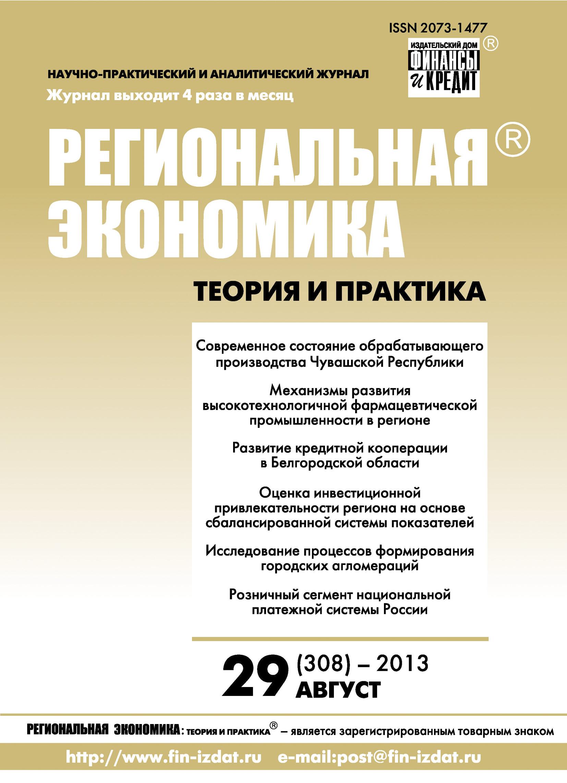 Отсутствует Региональная экономика: теория и практика № 29 (308) 2013 кандалинцев в инновационный бизнес применение сбалансированной системы показателей