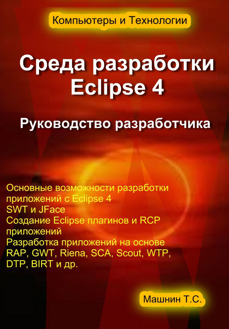 Тимур Машнин Среда разработки Eclipse 4. Руководство разработчика тимур машнин eclipse разработка rcp web ajax– и android приложений на java