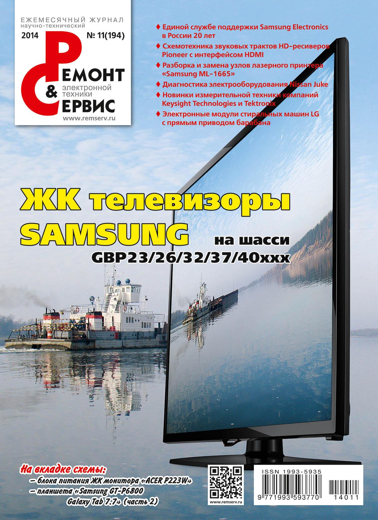 Отсутствует Ремонт и Сервис электронной техники №11/2014