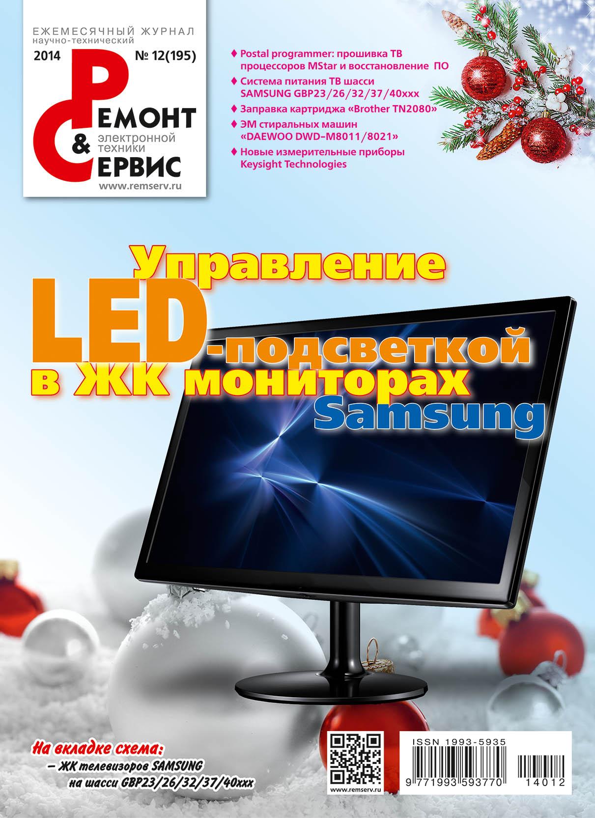 Отсутствует Ремонт и Сервис электронной техники №12/2014