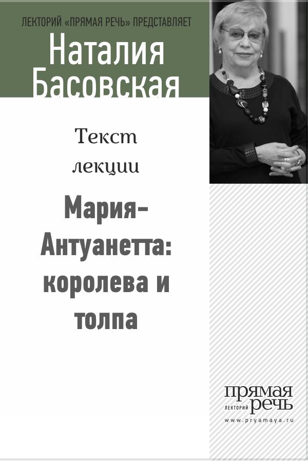 Наталия Басовская Мария-Антуанетта: королева и толпа наталия басовская женщины и власть