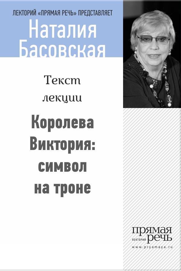 Наталия Басовская Королева Виктория: символ на троне