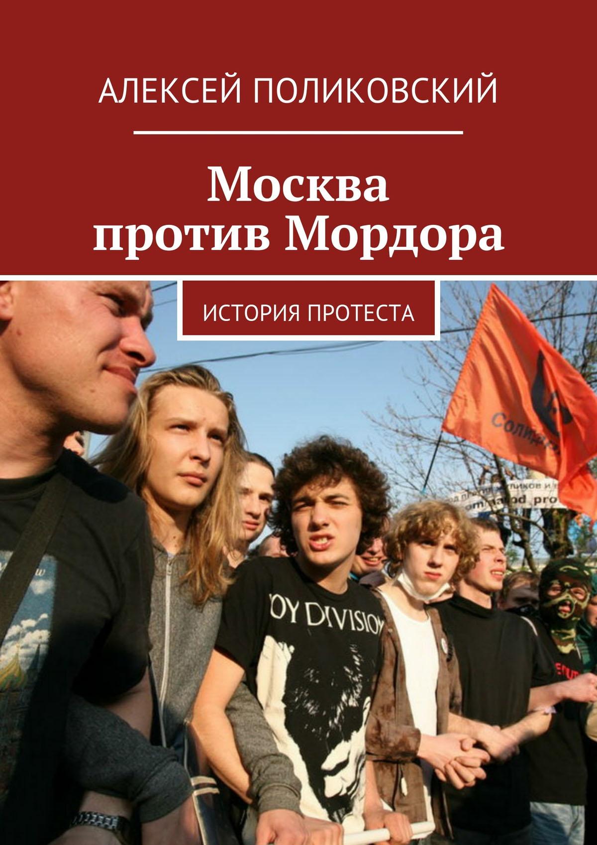Алексей Поликовский Москва против Мордора