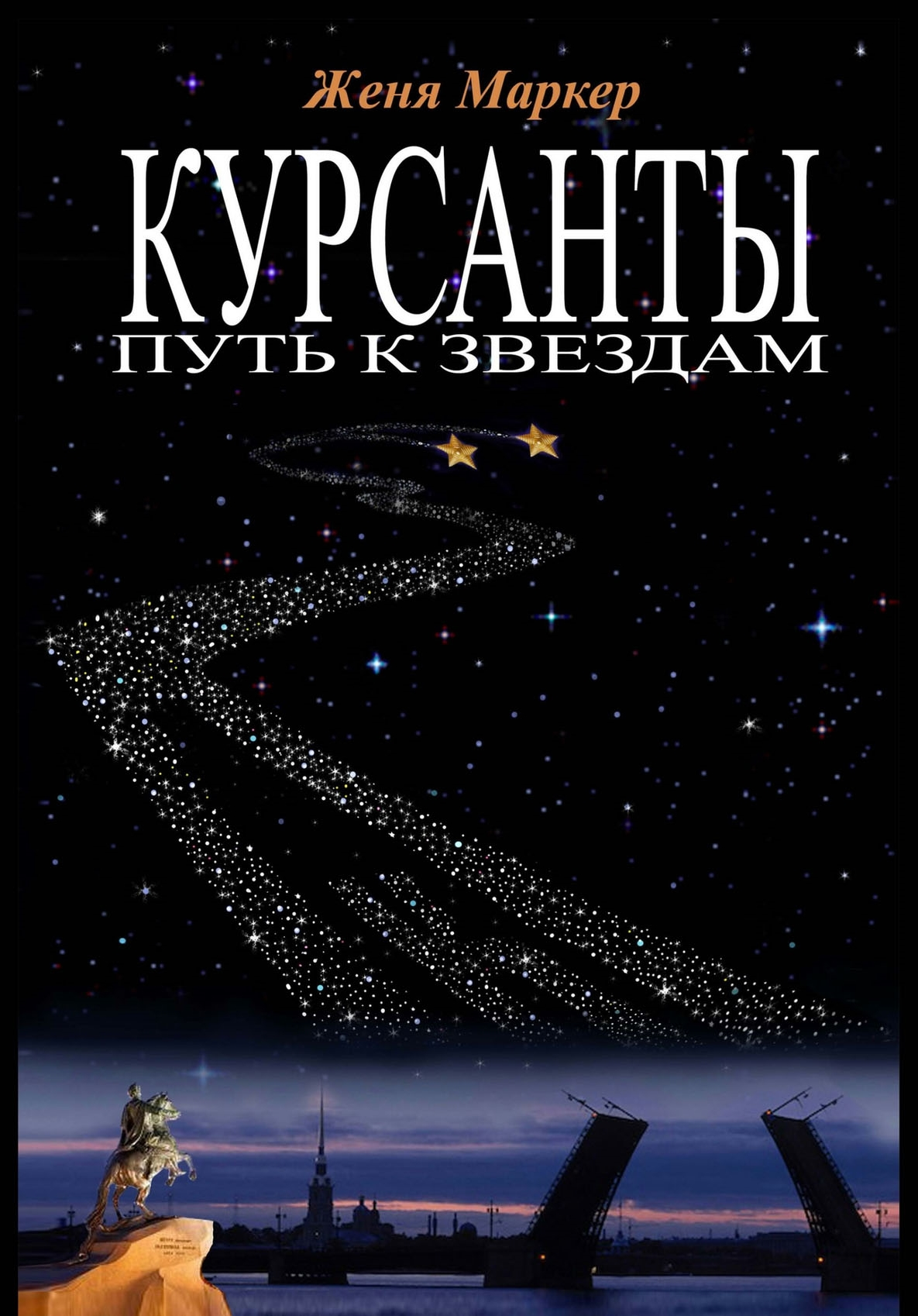 Женя Маркер Курсанты: путь кзвёздам циолковский путь к звёздам