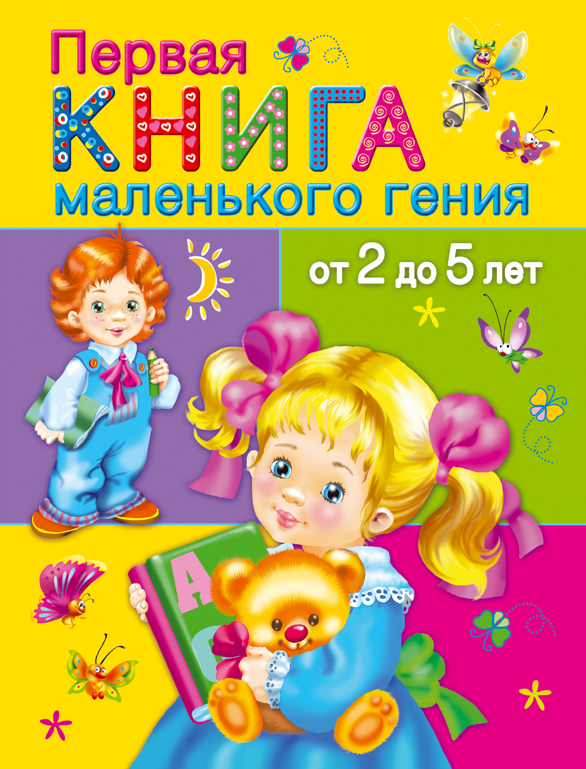 В. Г. Дмитриева Первая книга маленького гения от 2 до 5 лет первая обучалочка маленького гения