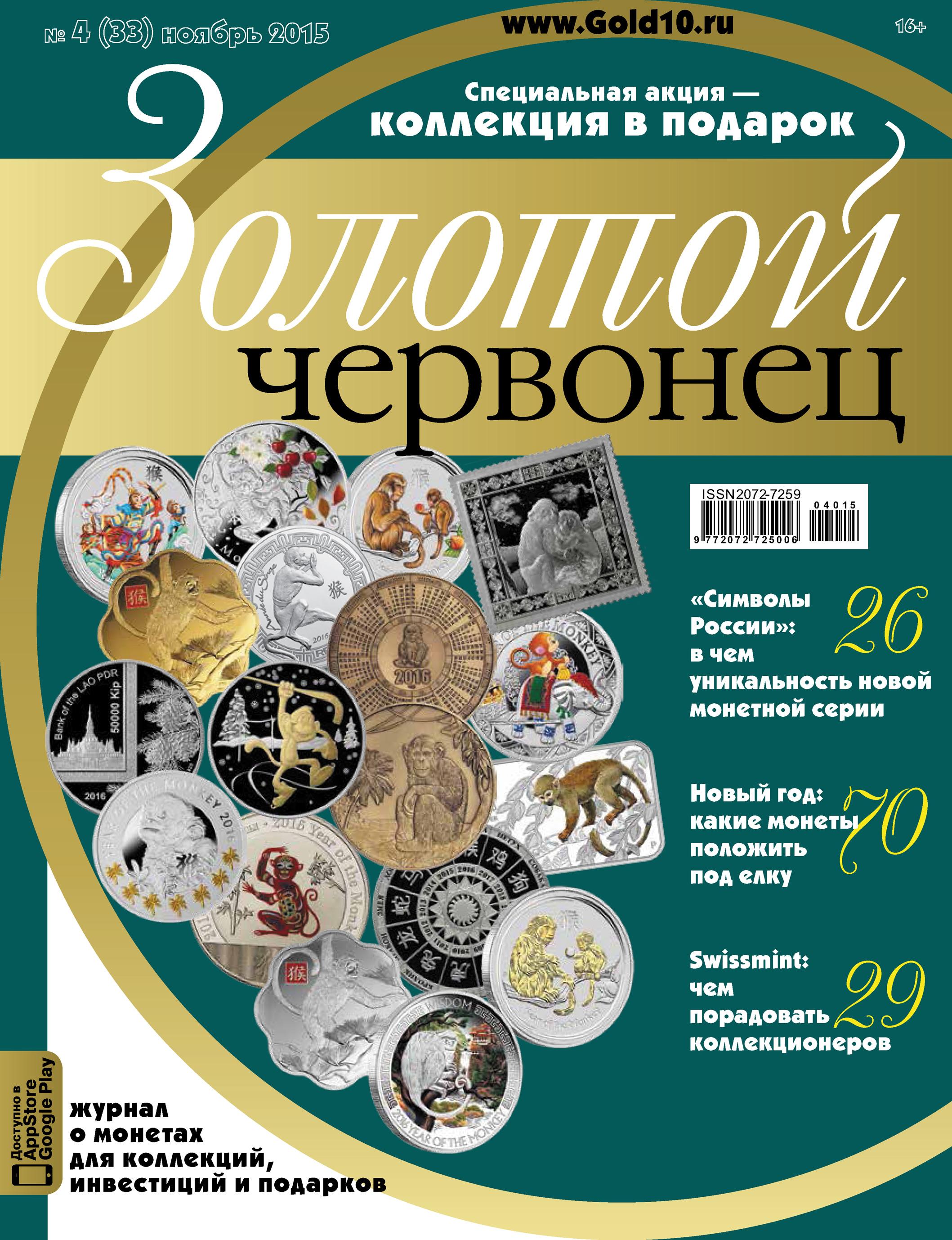 Отсутствует Золотой червонец №4 (33) 2015