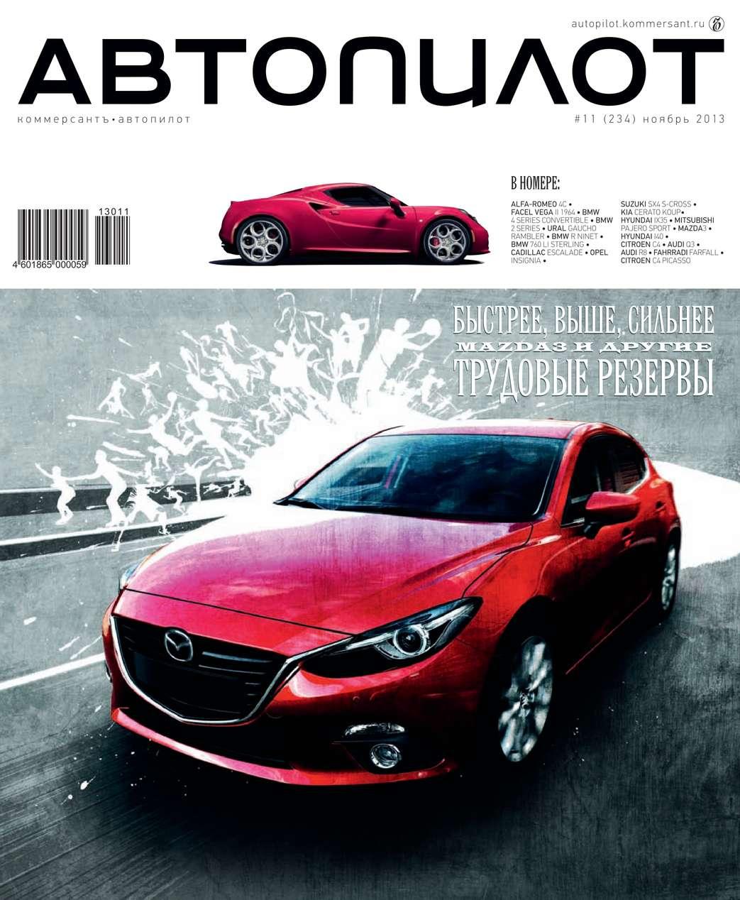 Редакция журнала Автопилот Автопилот 11-2013