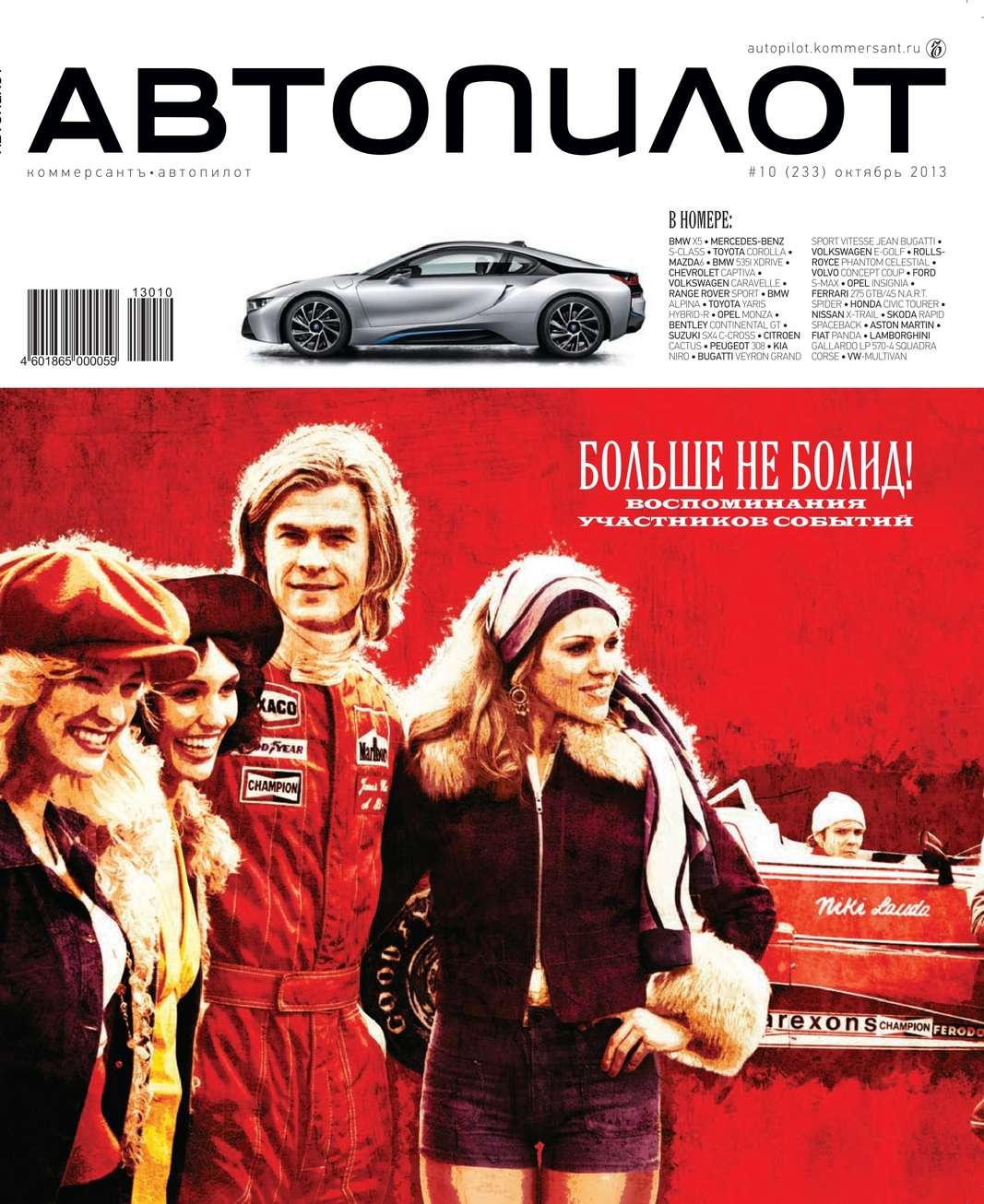 Редакция журнала Автопилот Автопилот 10-2013