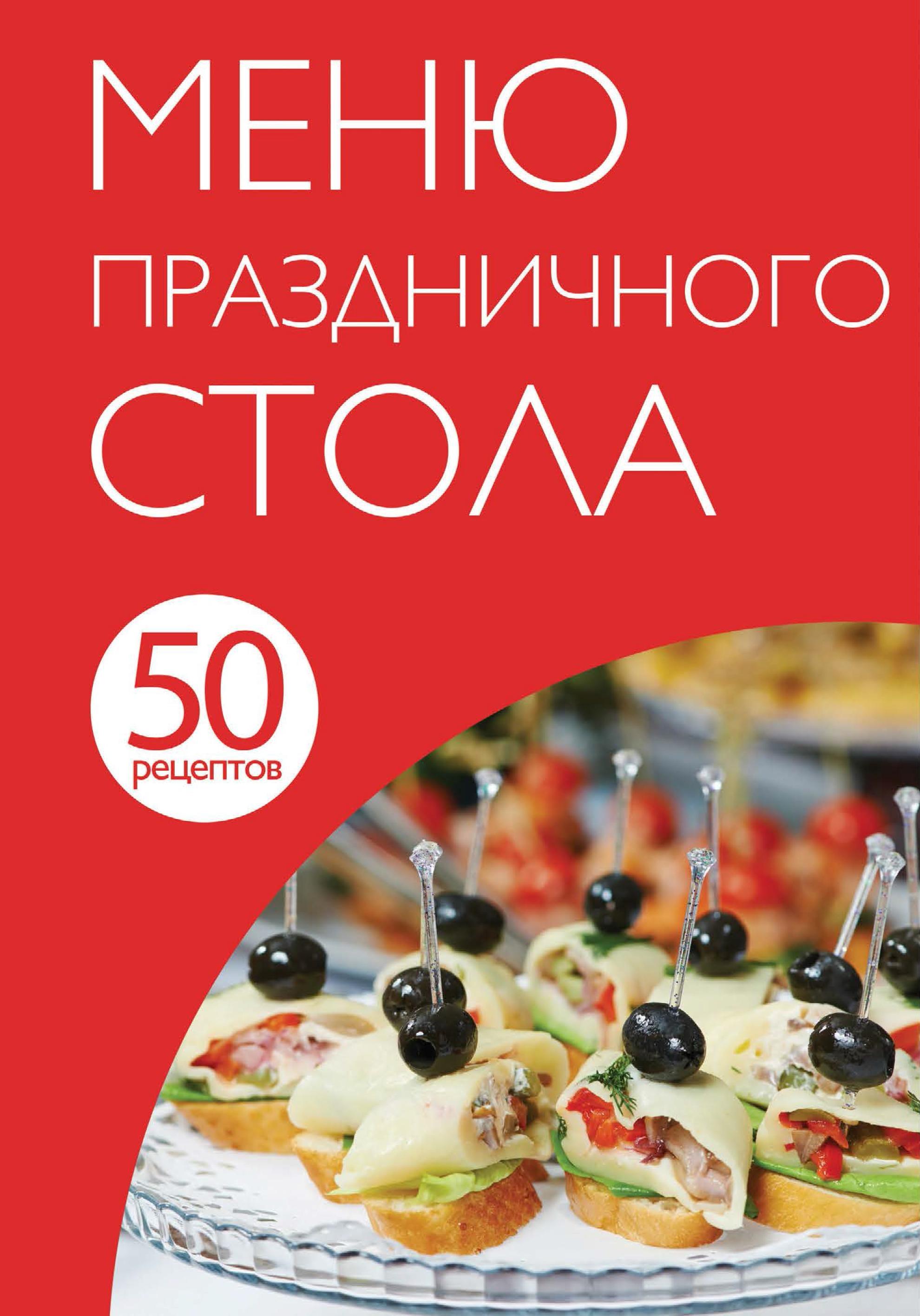 Отсутствует 50 рецептов. Меню праздничного стола ольхов о пасхальные блюда православной кухни история традиции рецепты