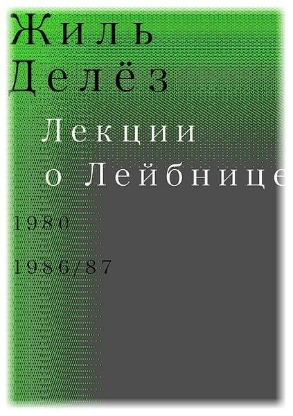 Лекции о Лейбнице. 1980, 1986/87