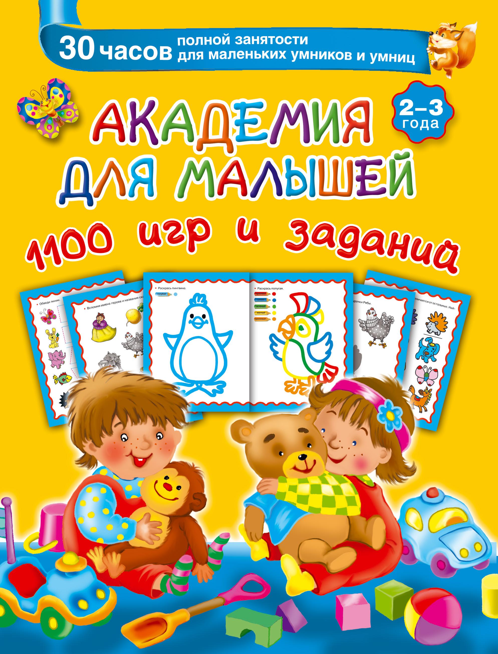 В. Г. Дмитриева Академия для малышей. 1100 игр и заданий. 2-3 года дмитриева в академия для малышей 1100 игр и заданий 5 6 лет 30 часов полной занятости для маленьких умников и умниц