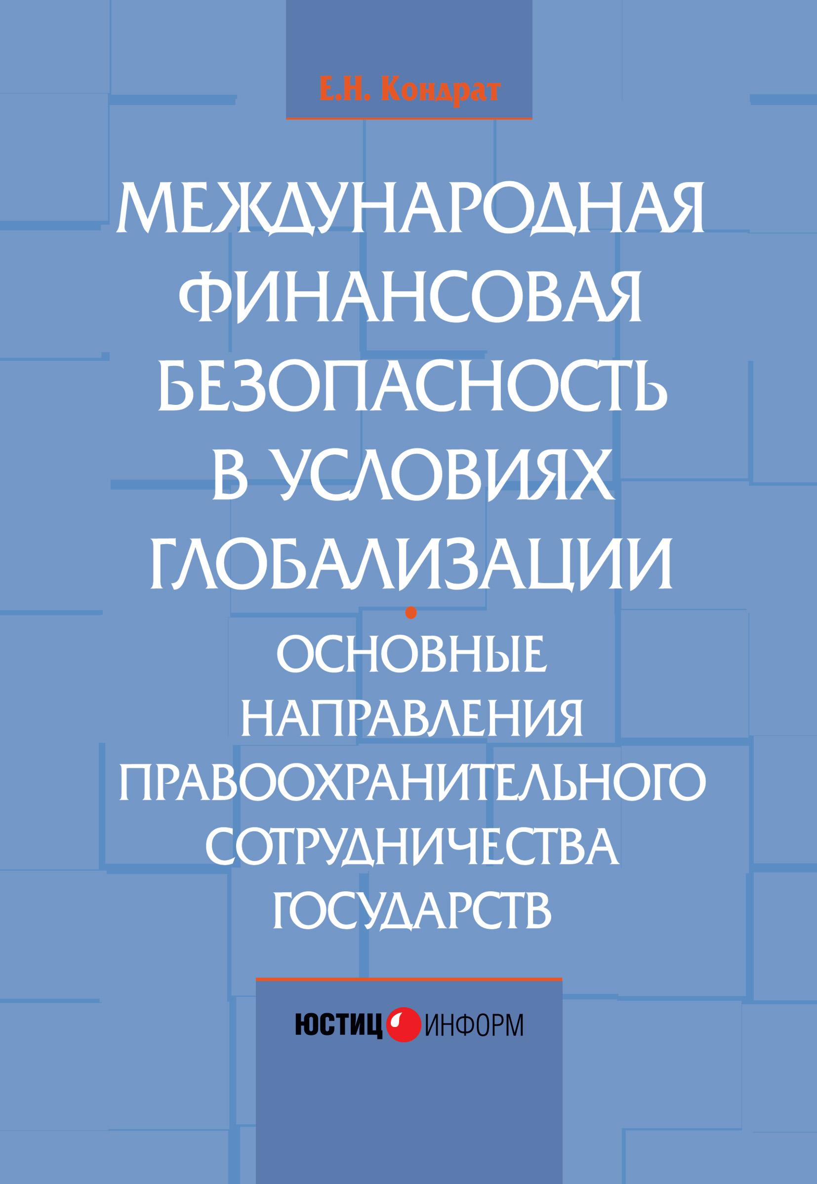 Е. Н. Кондрат Международная финансовая безопасность в условиях глобализации. Основные направления правоохранительного сотрудничества государств в в ефимов экономическая безопасность государства в условиях глобализации