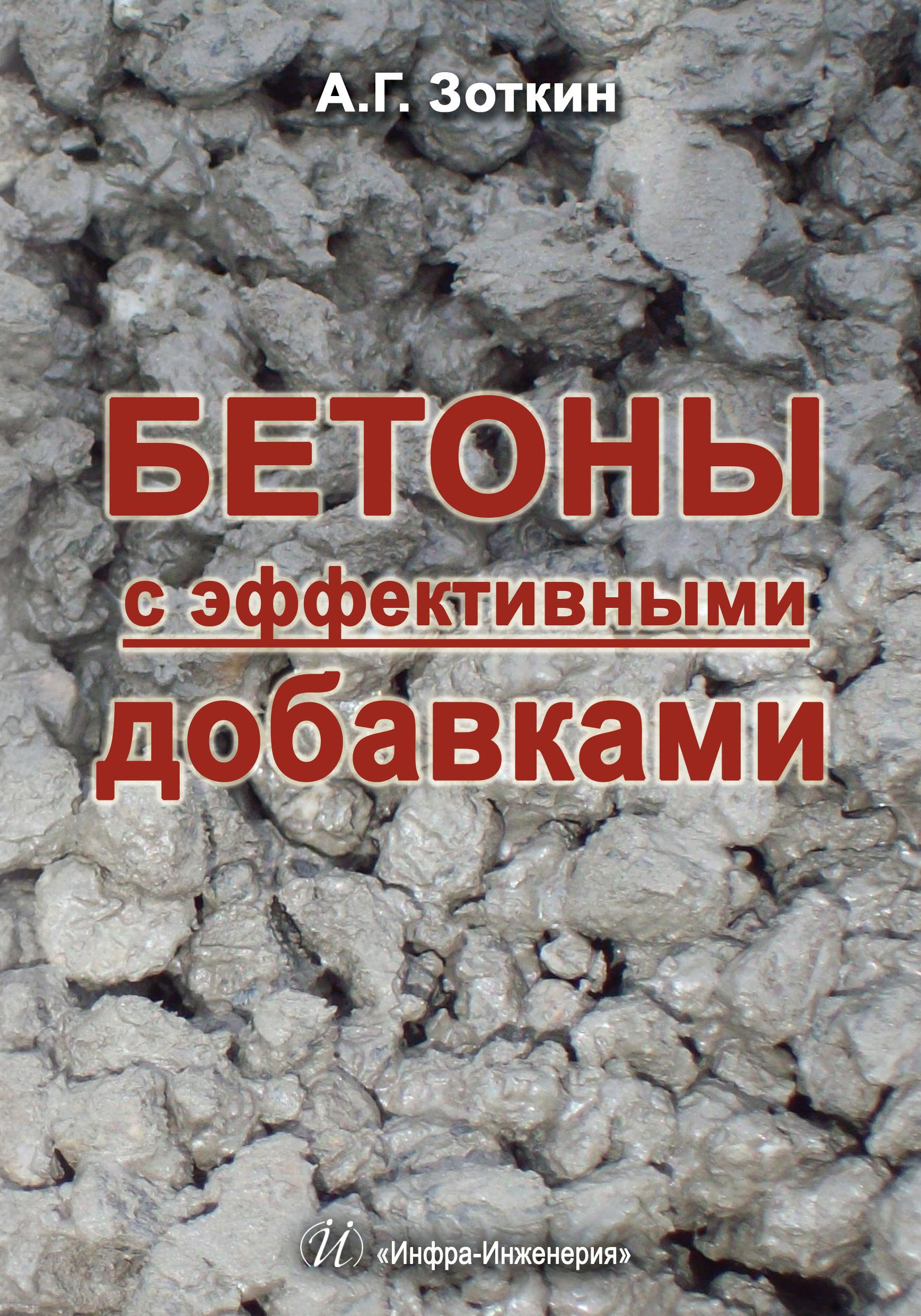 А. Г. Зоткин Бетоны с эффективными добавками
