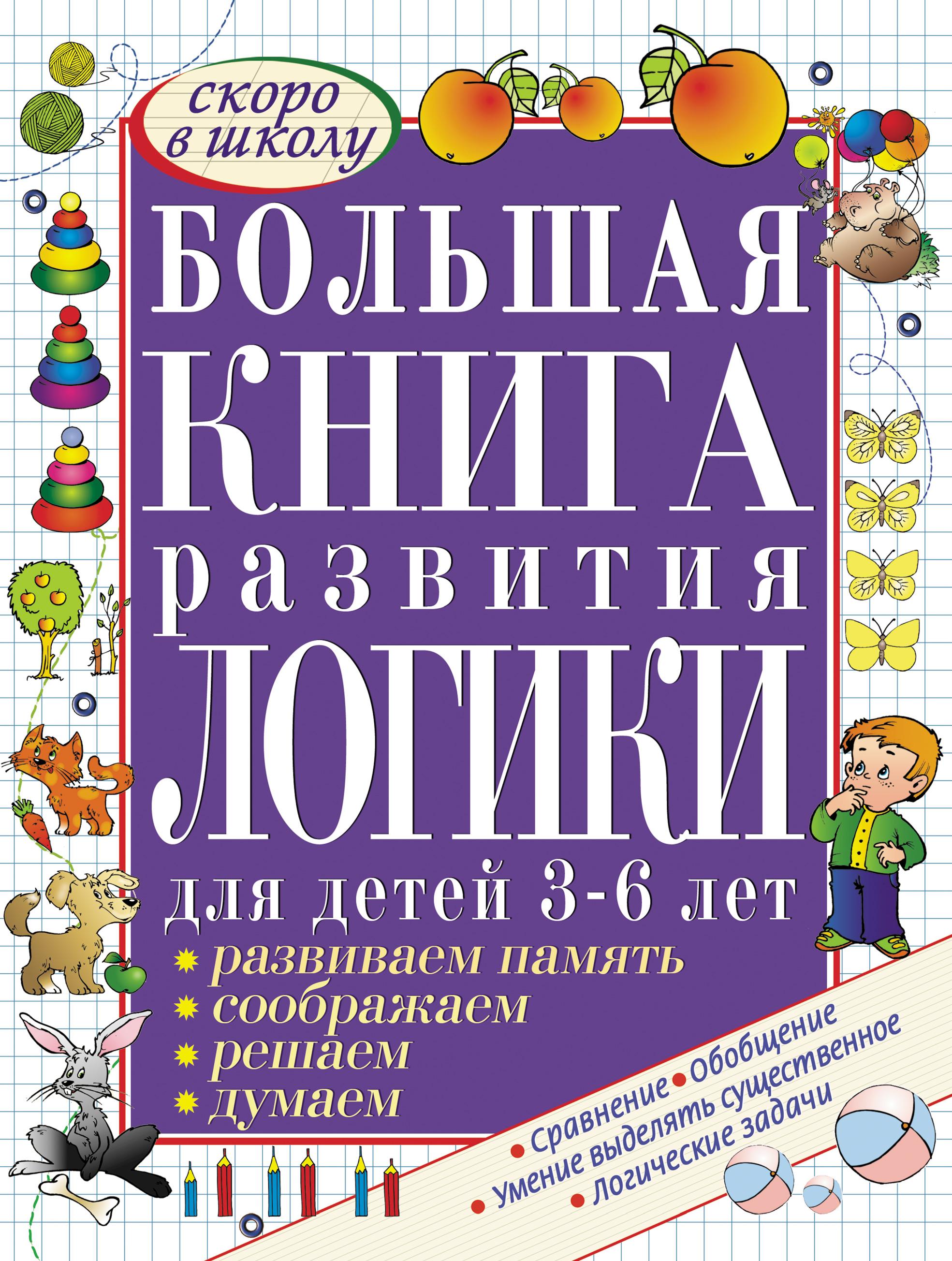 С. Е. Гаврина Большая книга развития логики для детей 3-6 лет. Развиваем память, думаем, решаем, соображаем гаврина с большая книга разв творческих способн для дет 3 6 лет