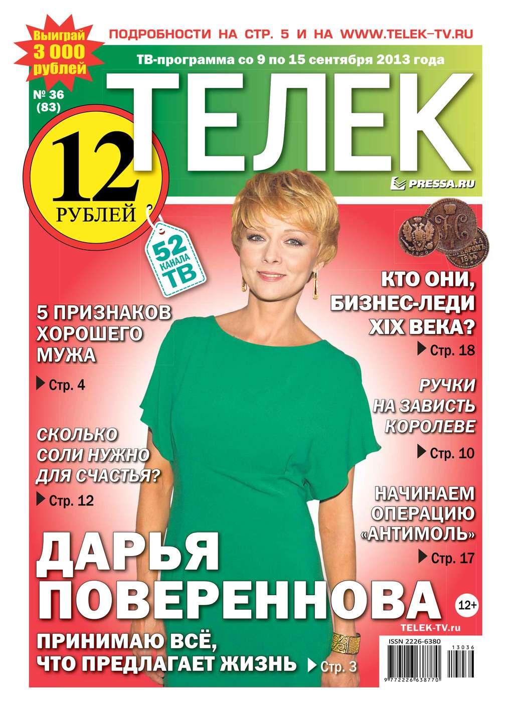 Фото - Редакция газеты Телек Pressa.ru Телек 36-2013 газеты