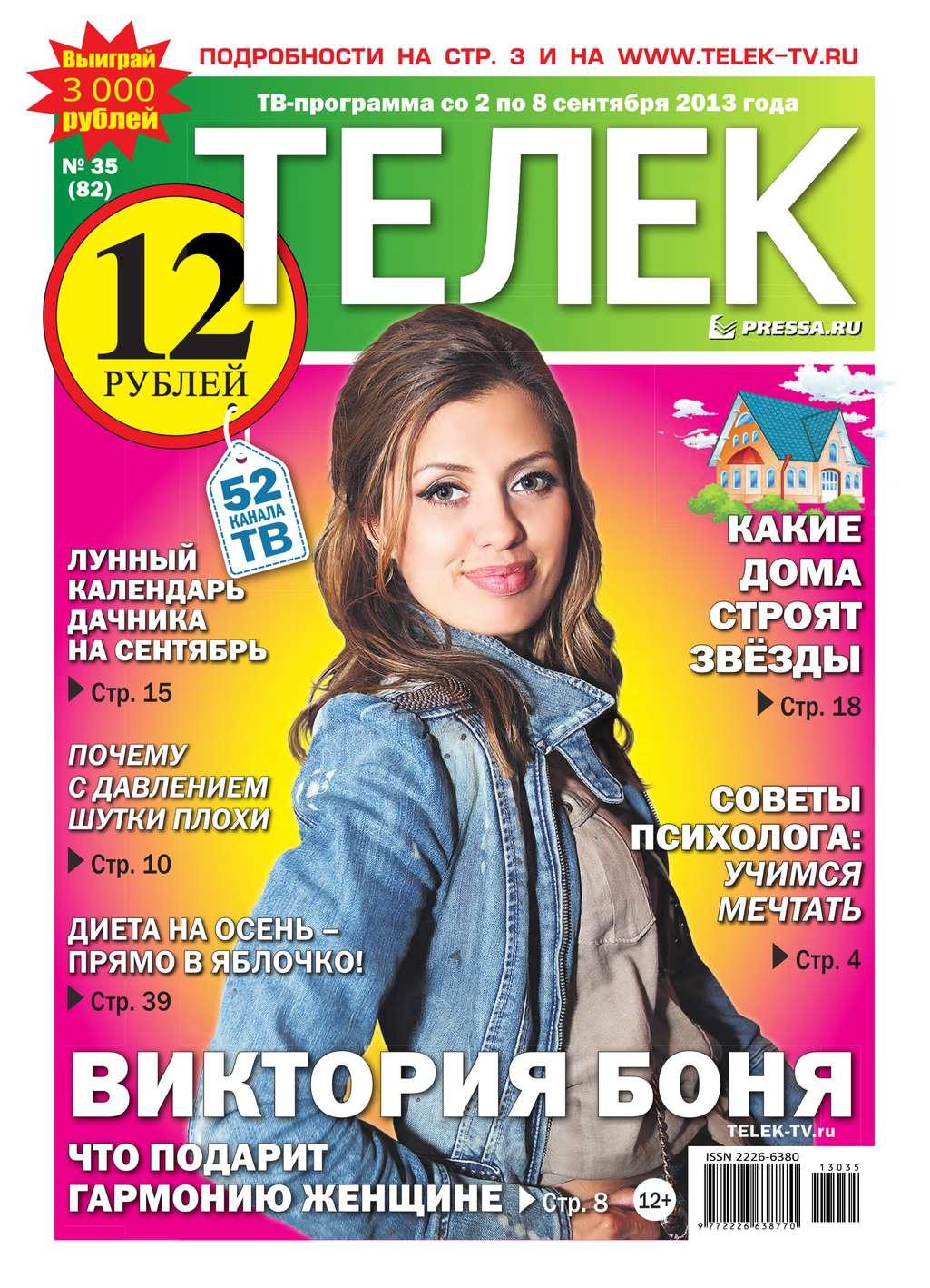 цена на Редакция газеты Телек Pressa.ru Телек 35-2013