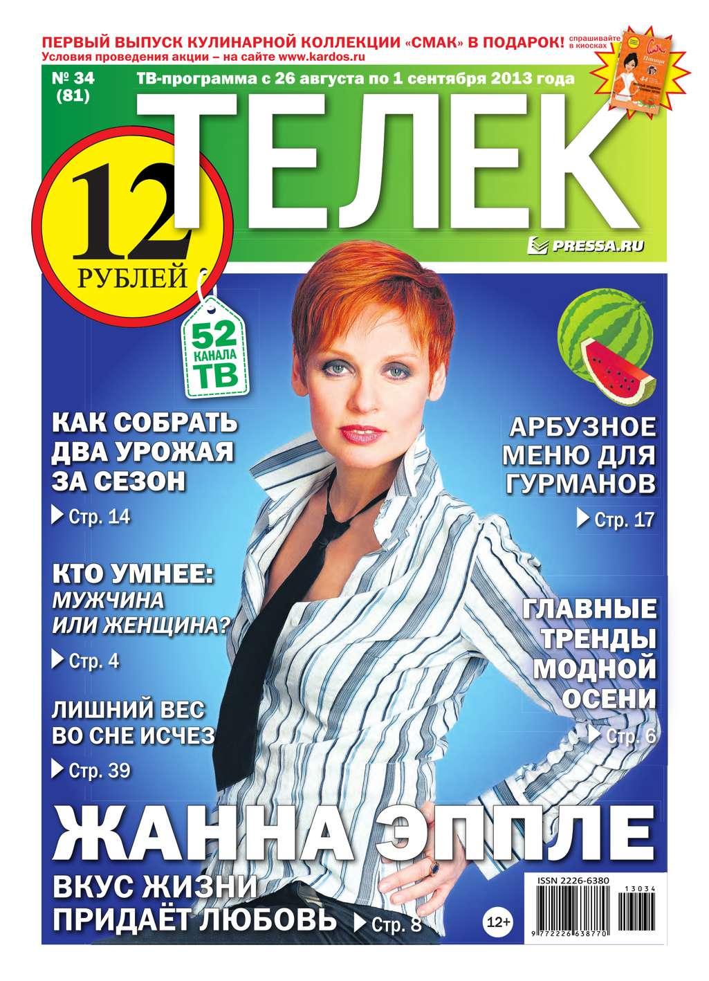 цены Редакция газеты Телек Pressa.ru Телек 34-2013
